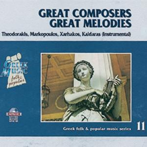 ΤΟΥΡΙΣΤΙΚΑ - GREAT COMPOSERS GREAT MELODIES Ν11 - 1319