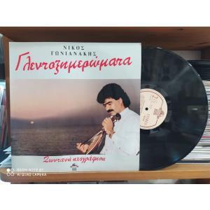 ΝΙΚΟΣ ΓΩΝΙΑΝΑΚΗΣ - ΓΛΕΝΤΟΞΗΜΕΡΩΜΑΤΑ (LP) - 4805