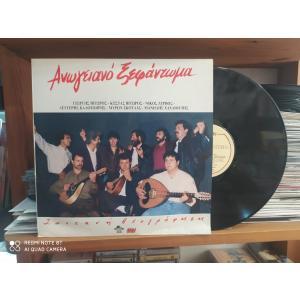ΑΝΩΓΕΙΑΝΟ ΞΕΦΑΝΤΩΜΑ - ΖΩΝΤΑΝΗ ΗΧΟΓΡΑΦΗΣΗ (LP) - 4769