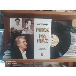 ΝΙΚΟΣ ΜΑΝΙΑΣ - 40 ΧΡΟΝΙΑ (LP) - 4767