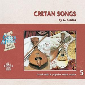 ΤΟΥΡΙΣΤΙΚΑ - CRETAN SONGS Ν5 - 1313