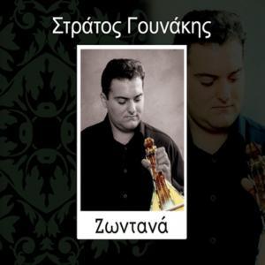 ΣΤΡΑΤΟΣ ΓΟΥΝΑΚΗΣ - ΖΩΝΤΑΝΑ - 895