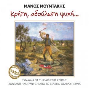 ΜΑΝΟΣ ΜΟΥΝΤΑΚΗΣ - ΚΡΗΤΗ ΑΔΟΥΛΩΤΗ ΨΥΧΗ - 941