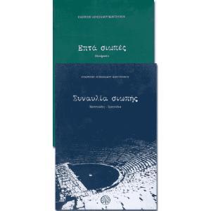 ΓΕΩΡΓΙΟΣ ΑΓΗΣΙΛΑΟΥ ΚΟΥΤΑΝΤΟΥ - ΣΥΝΑΥΛΙΑ ΣΙΩΠΗΣ + ΕΠΤΑ ΣΙΩΠΕΣ - 839