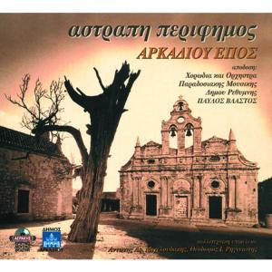 ΑΣΤΡΑΠΗ ΠΕΡΙΦΗΜΟΣ - ΑΡΚΑΔΙΟΥ ΕΠΟΣ (ΑΡΚΑΔΙ) - 942