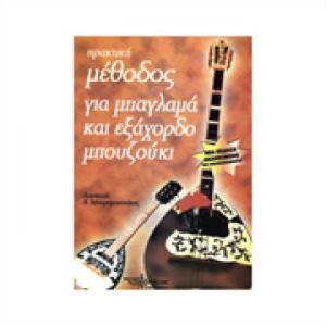 ΜΑΥΡΟΜΟΥΣΤΑΚΗΣ / ΠΡΑΚΤΙΚΗ ΜΕΘΟΔΟΣ ΓΙΑ ΜΠΑΓΛΑΜΑ ΚΑΙ ΕΞΑΧΟΡΔΟ ΜΠΟΥΖΟΥΚΙ (ΒΙΒΛΙΟ) - 1927