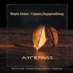 ΜΑΡΙΑ ΛΟΥΚΑ - ΓΙΩΡΓΟΣ ΖΑΧΑΡΙΟΥΔΑΚΗΣ - ΑΥΓΕΡΙΝΟΣ - 742