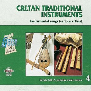 ΤΟΥΡΙΣΤΙΚΑ - CRETAN TRADITIONAL INSTRUMENTS Ν4 (INSTRUMENTAL) - 1311