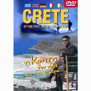 CRETE YESTERDAY AND TODAY ( 5 ΓΛΩΣΣΕΣ ) - DVD - 1368