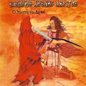 ΒΑΣΙΛΕΙΟΣ ΔΙΓΕΝΗΣ ΑΚΡΙΤΑΣ - Ο ΘΑΝΑΤΟΣ ΤΟΥ ΔΙΓΕΝΗ - 2148