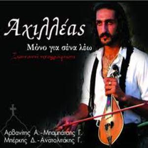 ΑΧΙΛΛΕΑΣ ΔΡΑΜΟΥΝΤΑΝΗΣ - ΜΟΝΟ ΓΙΑ ΣΕΝΑ ΛΕΩ ( CD - SINGLE) - 2222