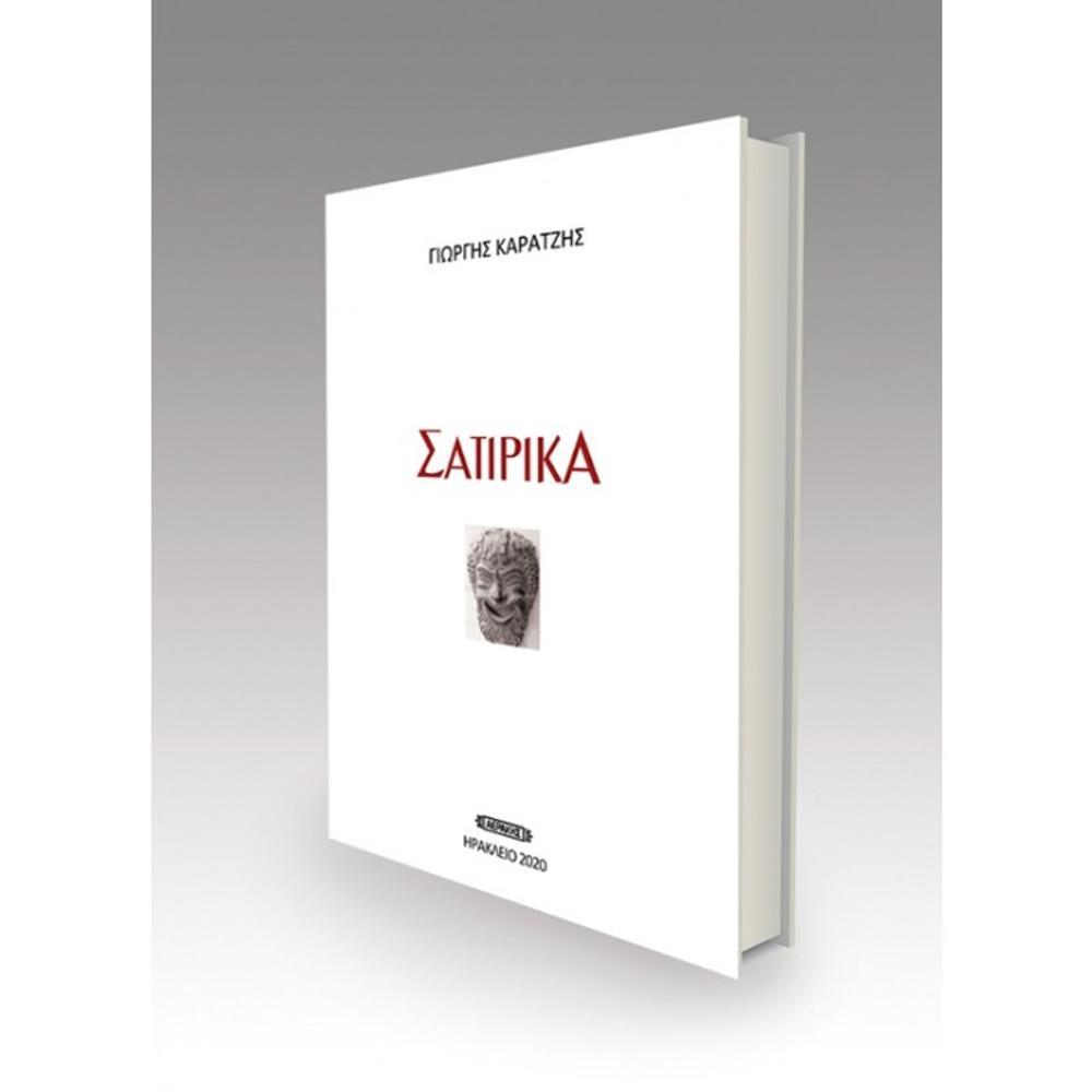 ΓΙΩΡΓΗΣ ΚΑΡΑΤΖΗΣ - ΣΑΤΙΡΙΚΑ