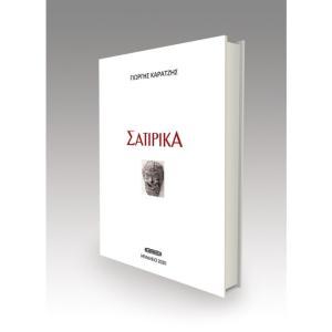 ΓΙΩΡΓΗΣ ΚΑΡΑΤΖΗΣ - ΣΑΤΙΡΙΚΑ - 1887