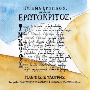 ΓΙΑΝΝΗΣ ΞΥΛΟΥΡΗΣ (ΨΑΡΟΓΙΑΝΝΗΣ) - ΕΡΩΤΟΚΡΙΤΟΣ - 1479