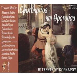 ΕΡΩΤΟΚΡΙΤΟΣ ΚΑΙ ΑΡΕΤΟΥΣΑ / ΔΙΑΦΟΡΟΙ - 2324