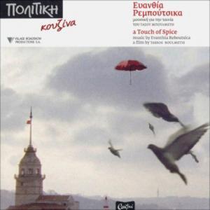 ΕΥΑΝΘΙΑ ΡΕΜΠΟΥΤΣΙΚΑ - ΠΟΛΙΤΙΚΗ ΚΟΥΖΙΝΑ (OST) - 2194