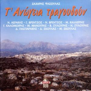 Τ' ΑΝΩΓΕΙΑ ΤΡΑΓΟΥΔΟΥΝ - ΖΑΧΑΡΗΣ ΦΑΣΟΥΛΑΣ - 695