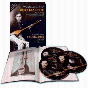 ΣΤΕΛΙΟΣ ΦΟΥΣΤΑΛΙΕΡΗΣ 1911-1992 (2 CD + DVD - ΜΕ ΒΙΒΛΙΟ) - 659