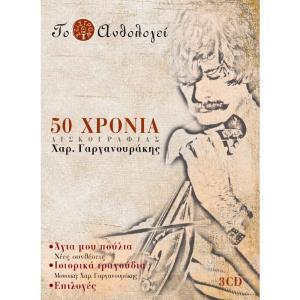 ΧΑΡΑΛΑΜΠΟΣ ΓΑΡΓΑΝΟΥΡΑΚΗΣ - 50 ΧΡΟΝΙΑ ΔΙΣΚΟΓΡΑΦΙΑΣ (3 CD) - 1954