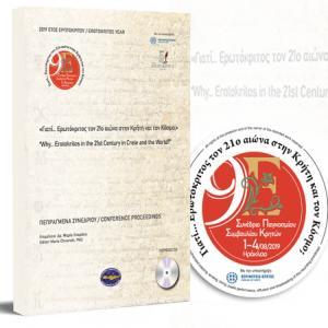 ΓΙΑΤΙ...ΕΡΩΤΟΚΡΙΤΟΣ ΤΟΝ 21ο ΑΙΩΝΑ ΣΤΗΝ ΚΡΗΤΗ ΚΑΙ ΤΟΝ ΚΟΣΜΟ (2η ΕΚΔΟΣΗ) - ΒΙΒΛΙΟ + CD - 2514