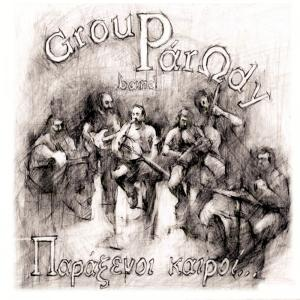 GROUP PARODY - ΠΑΡΑΞΕΝΟΙ ΚΑΙΡΟΙ... - 1956