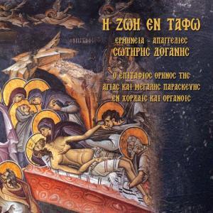 ΣΩΤΗΡΗΣ ΔΟΓΑΝΗΣ - Η ΖΩΗ ΕΝ ΤΑΦΩ - 976