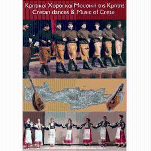 ΚΡΗΤΙΚΟΙ ΧΟΡΟΙ ΚΑΙ ΜΟΥΣΙΚΗ ΤΗΣ ΚΡΗΤΗΣ (DVD) - 1367