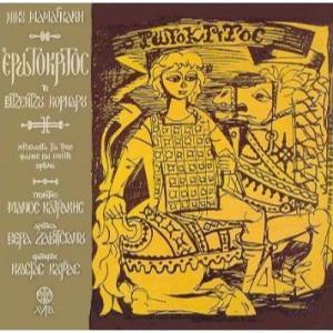ΝΙΚΟΣ ΜΑΜΑΓΚΑΚΗΣ - ΕΡΩΤΟΚΡΙΤΟΣ - 1974