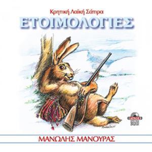 ΜΑΝΩΛΗΣ ΜΑΝΟΥΡΑΣ - ΕΤΟΙΜΟΛΟΓΙΕΣ - 1496