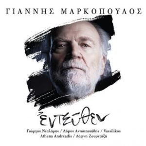 ΓΙΑΝΝΗΣ ΜΑΡΚΟΠΟΥΛΟΣ - ΕΝΤΕΥΘΕΝ - 1961