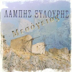 ΛΑΜΠΗΣ ΞΥΛΟΥΡΗΣ - ΜΕΣΟΓΕΙΟΣ - 1485