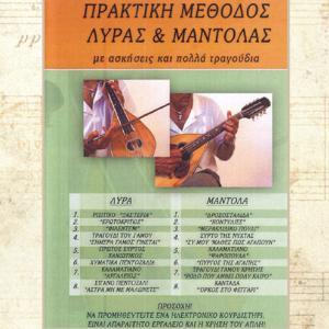 ΠΡΑΚΤΙΚΗ ΜΕΘΟΔΟΣ ΛΥΡΑΣ & ΜΑΝΤΟΛΑΣ ( DVD ) - 1355