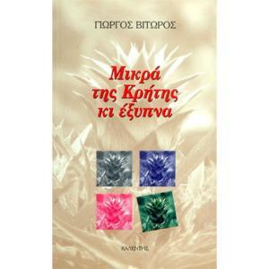 ΓΙΩΡΓΟΣ ΒΙΤΩΡΟΣ - ΜΙΚΡΑ ΤΗΣ ΚΡΗΤΗΣ ΚΙ ΕΞΥΠΝΑ - 873