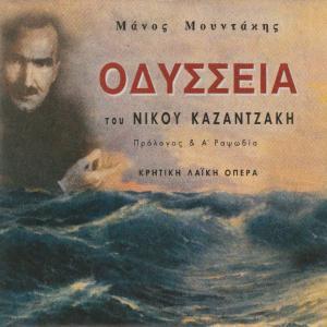 ΜΑΝΟΣ ΜΟΥΝΤΑΚΗΣ - ΟΔΥΣΣΕΙΑ TOY NIKOY KAZANTZAKH - 940