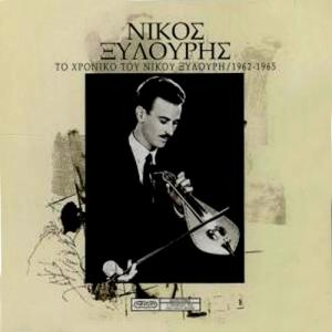 ΝΙΚΟΣ ΞΥΛΟΥΡΗΣ - ΤΟ ΧΡΟΝΙΚΟ 1962-65 - 755