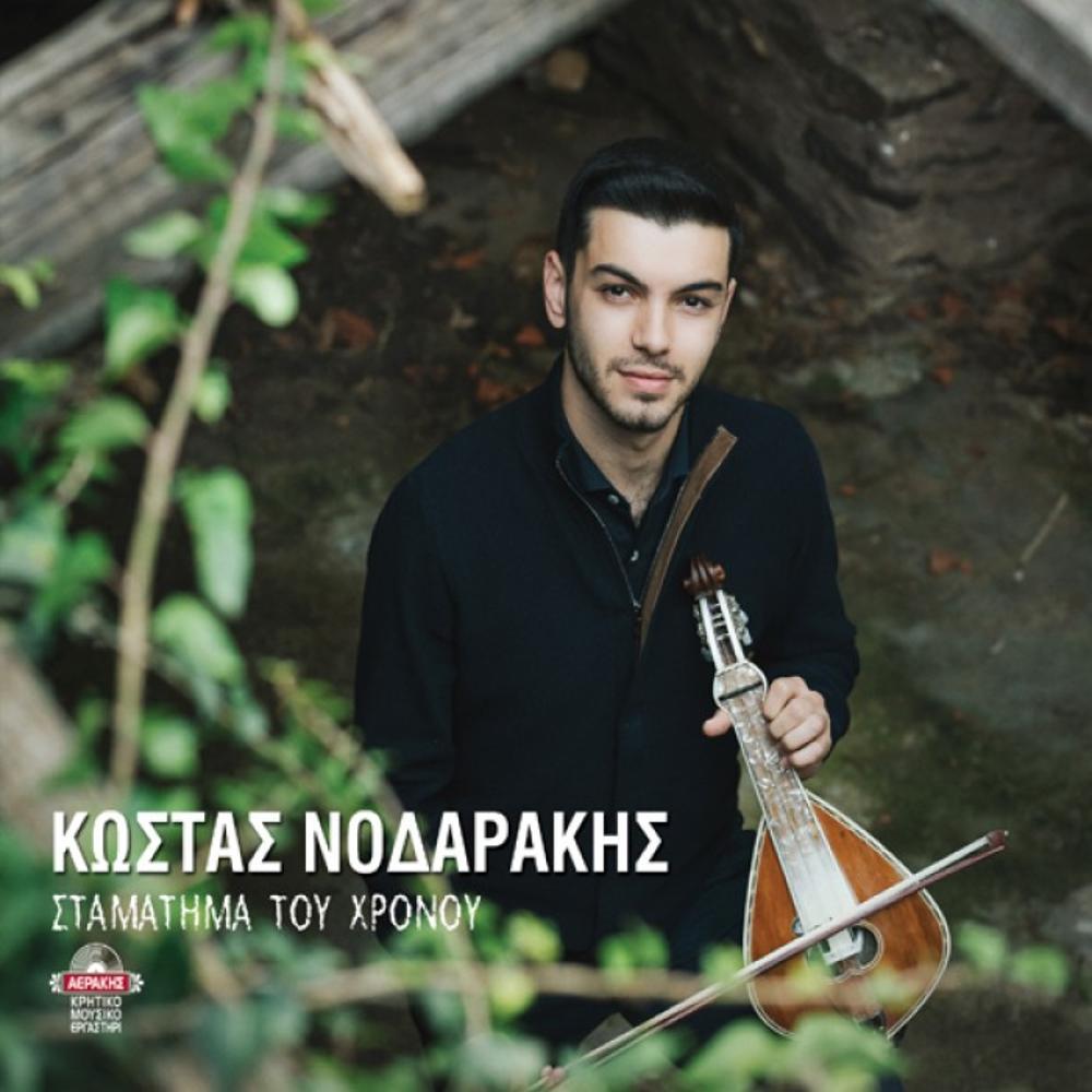 KOSTAS NODARAKIS - STAMATIMA TOU CHRONOU (TIME PAUSE)