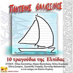 ΠΑΝΤΕΛΗΣ ΘΑΛΑΣΣΙΝΟΣ - 10 ΤΡΑΓΟΥΔΙΑ ΓΙΑ ΤΗΝ ΕΛΠΙΔΑ - 2117