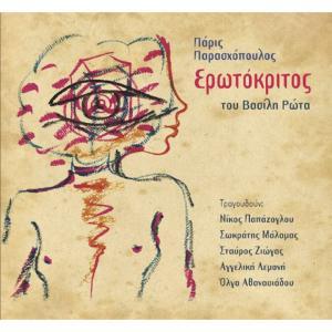ΠΑΡΙΣ ΠΑΡΑΣΧΟΠΟΥΛΟΣ-ΕΡΩΤΟΚΡΙΤΟΣ - 808