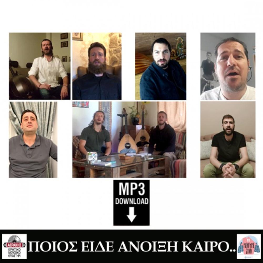 ΠΟΙΟΣ ΕΙΔΕ ΑΝΟΙΞΗ ΚΑΙΡΟ.. (MP3)