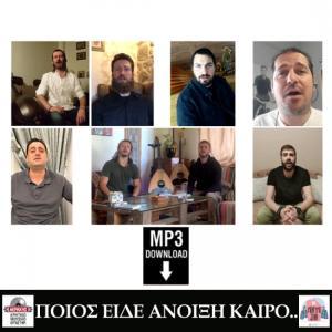 ΠΟΙΟΣ ΕΙΔΕ ΑΝΟΙΞΗ ΚΑΙΡΟ.. (MP3) - 1584