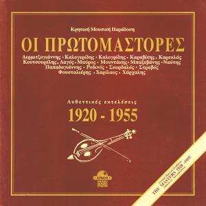 ΟΙ ΠΡΩΤΟΜΑΣΤΟΡΕΣ (1920-1955) - ΒΙΒΛΙΟ - 690