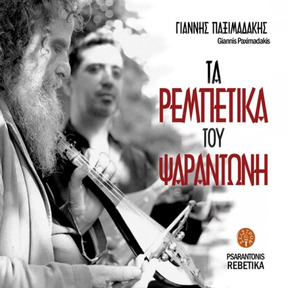 PSARANTONIS REBETIKA - GIANNIS PAXIMADAKIS