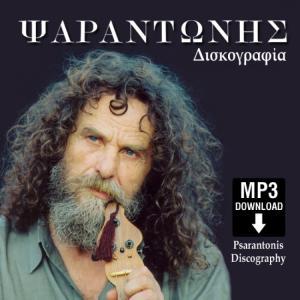 ΨΑΡΑΝΤΩΝΗΣ - ΔΙΣΚΟΓΡΑΦΙΑ (MP3) - 1474