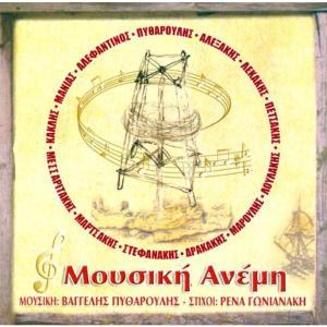 ΒΑΓΓΕΛΗΣ ΠΥΘΑΡΟΥΛΗΣ - ΜΟΥΣΙΚΗ ΑΝΕΜΗ - 1427