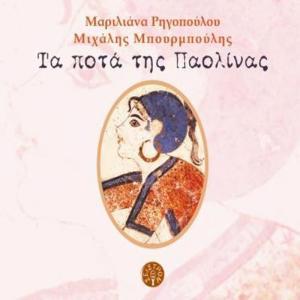 ΜΑΡΙΛΙΑΝΑ ΡΗΓΟΠΟΥΛΟΥ - ΤΑ ΠΟΤΑ ΤΗΣ ΠΑΟΛΙΝΑΣ - 1303