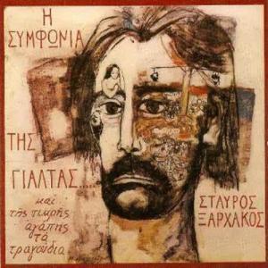 ΣΤΑΥΡΟΣ ΞΑΡΧΑΚΟΣ - Η ΣΥΜΦΩΝΙΑ ΤΗΣ ΓΙΑΛΤΑΣ - 2150