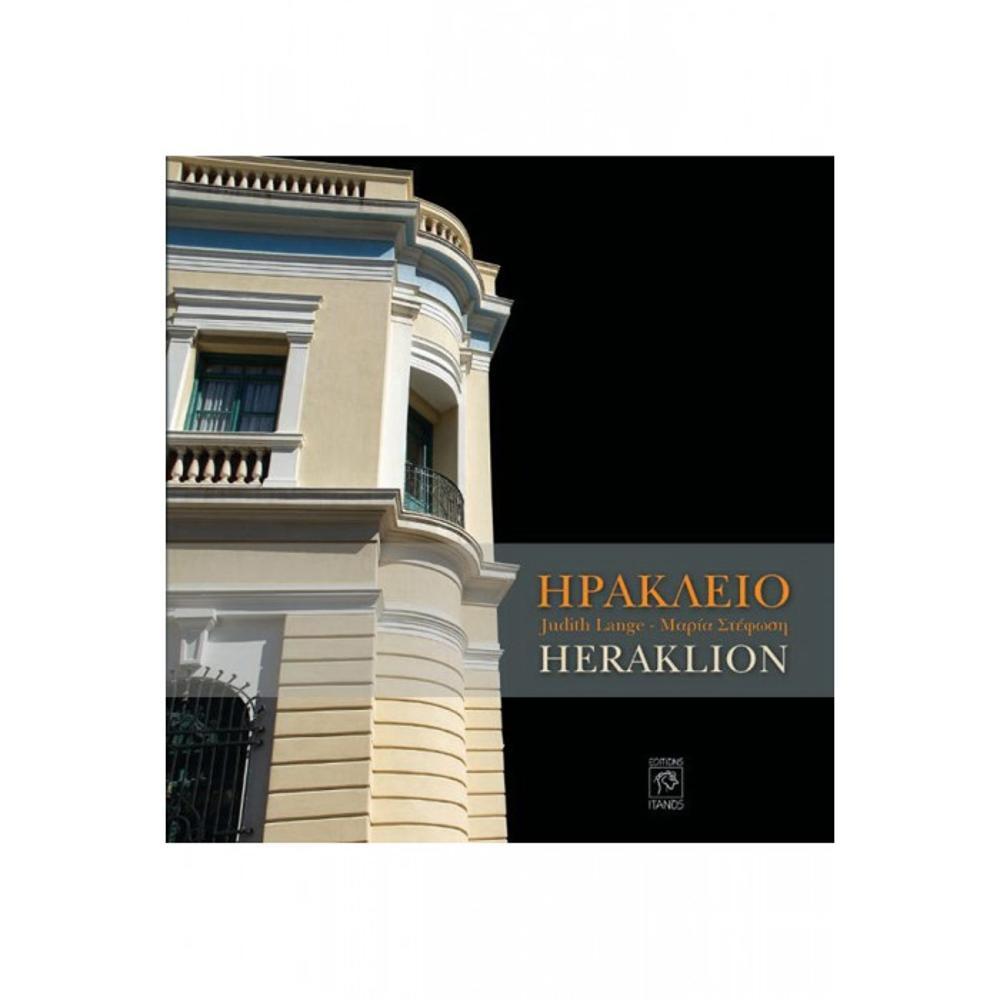 JUDITH LANGE - ΜΑΡΙΑ ΣΤΕΦΩΣΗ - ΗΡΑΚΛΕΙΟ (POCKET BOOK)