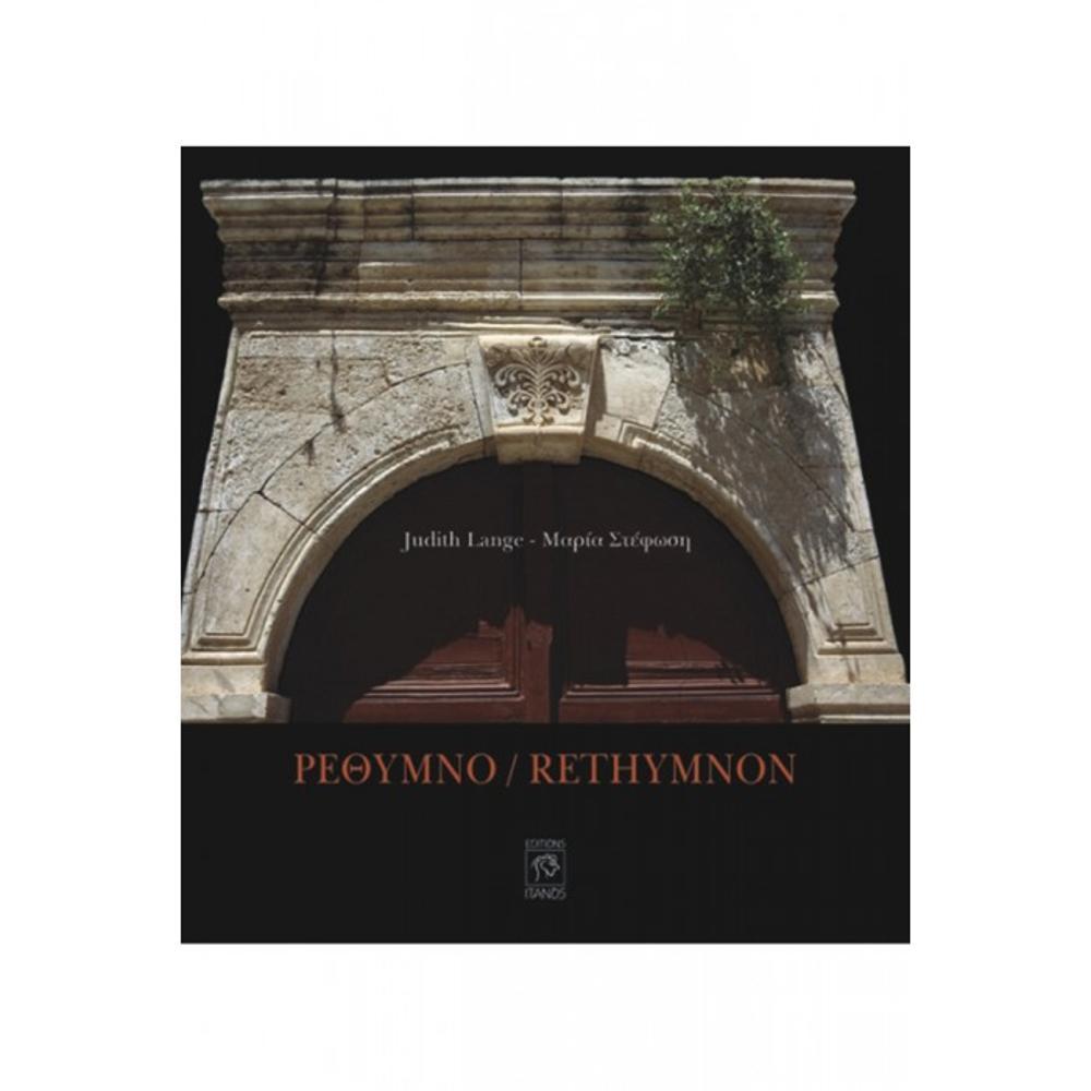 JUDITH LANGE - ΣΤΕΦΩΣΗ ΜΑΡΙΑ - ΡΕΘΥΜΝΟ (POCKET BOOK)