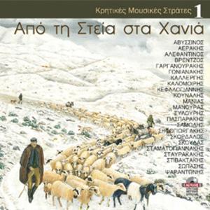 ΑΠΟ ΤΗ ΣΤΕΙΑ ΣΤΑ ΧΑΝΙΑ (2 CD) - 963