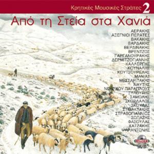 ΑΠΟ ΤΗ ΣΤΕΙΑ ΣΤΑ ΧΑΝΙΑ VOL.2 (2 CD) - 964